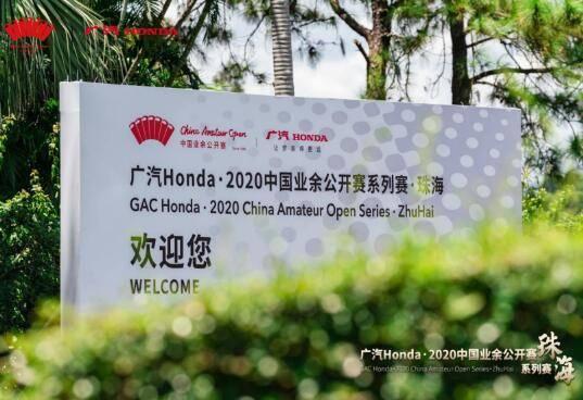 广汽Honda·2020中国业余公开赛珠海站 邓韬与冯晟轩69杆并列领先首轮
