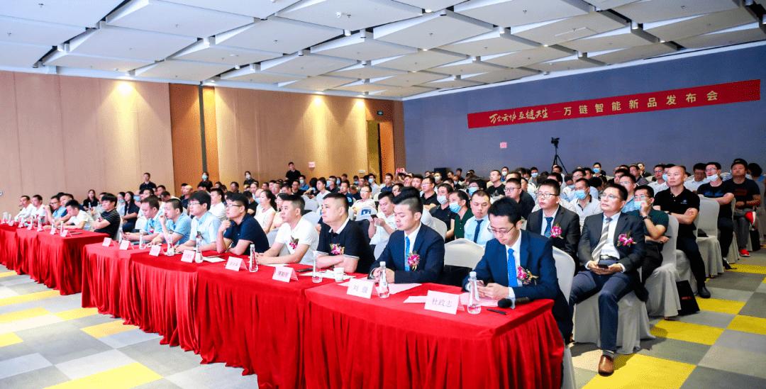 万企云协 互链共生----万链智能新品发布会在深圳顺利召开