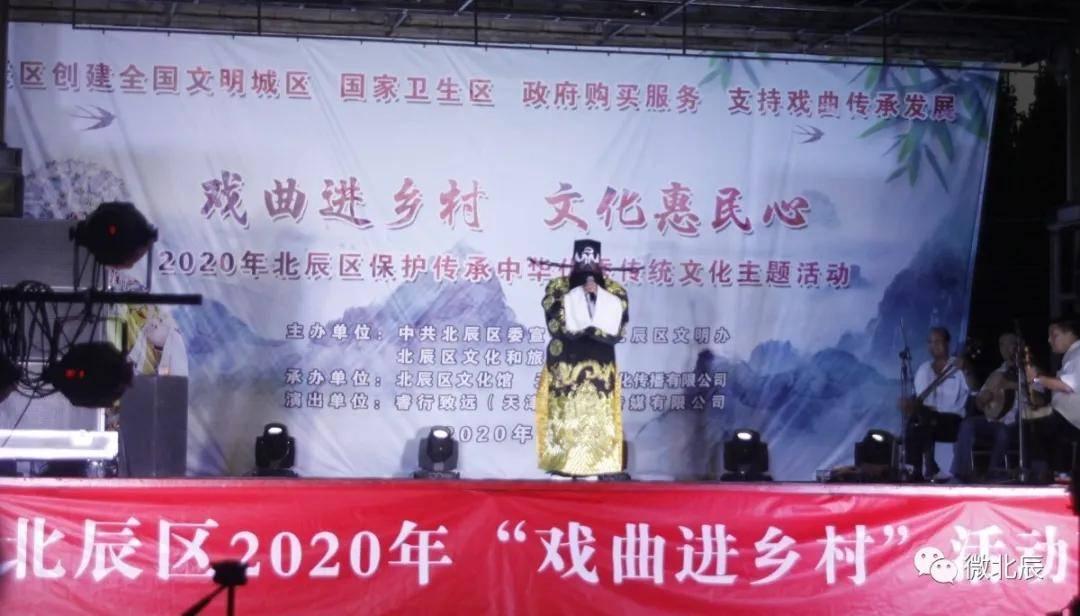 《歌剧走进乡村》演唱天津市北辰区