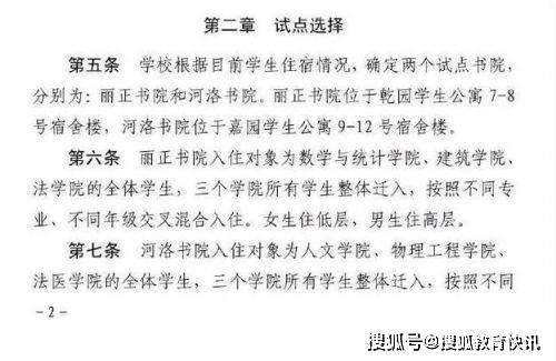 """河南高校回应""""男女混住"""":打造社区型宿舍,学生可能有误解"""