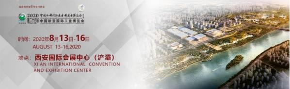 山东威尔数据诚邀您参加第28届中国西部博览会