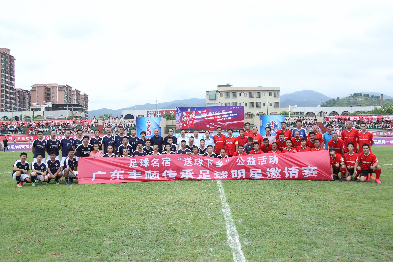 老百姓足球传承经典中国传承足球大牌明星公开赛走入梅州市丰顺