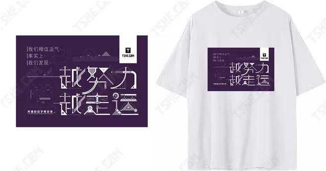 八月上海书展,配有汉字T恤 填空搭配词语招来书