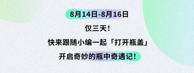 """《【天游平台怎么注册】限时3天!巨型饮料瓶""""空降""""上海中欧街,半个潮人圈都去打卡了》"""