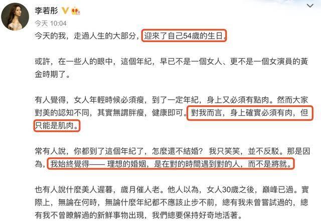 54岁李若彤生日首曝年龄,不结婚是不愿将就,状态依旧能打插图(1)