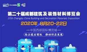 8月20日第二十届成都建博会将在西博城盛大开幕