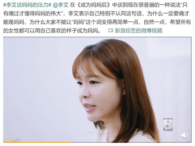 原创主持人李艾发声:现在有很多说法,给妈妈给女人太大的压力了