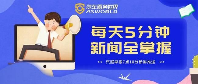 lol竞猜app_ 泉州一汽修厂发生庞大爆炸;冠盛汽车零部件登陆上交所主板|早报