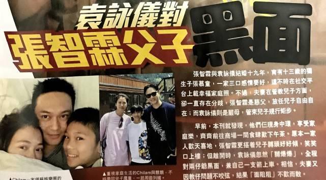 """原创港媒目击袁咏仪对张智霖父子""""黑面"""",恩爱夫妻常为育儿方式争吵"""