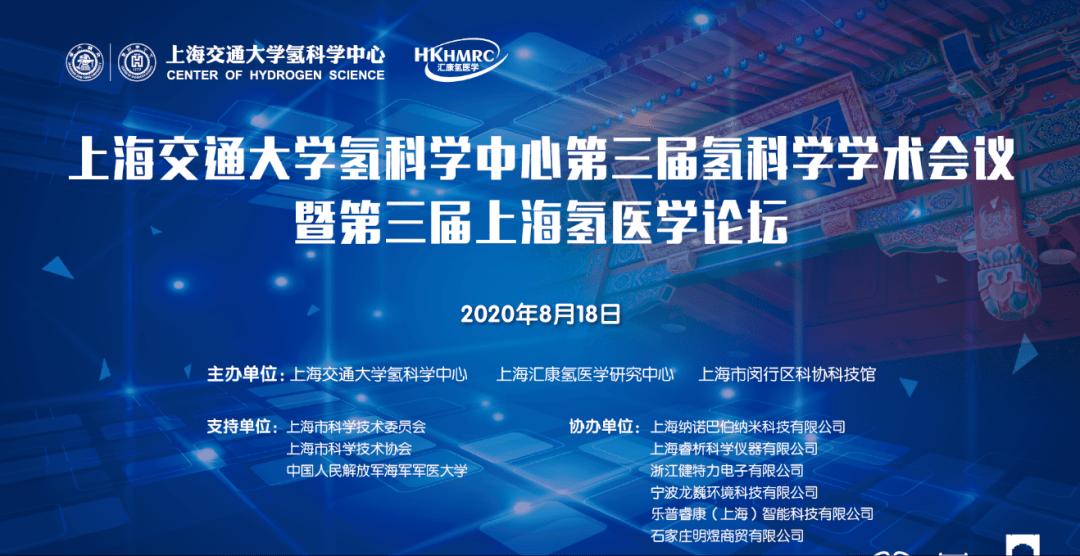 第三届氢科学学术会议暨2020第三届氢医学论坛在上海交大顺利