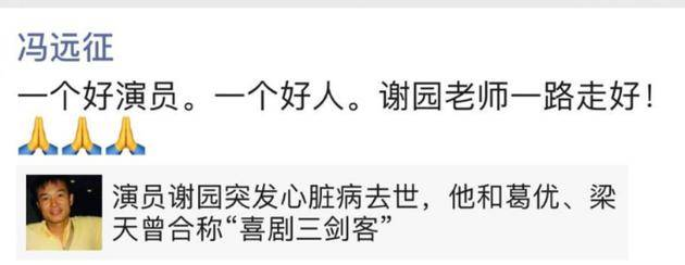 谢园去世享年61岁 曾与葛优梁天合称喜剧三剑客