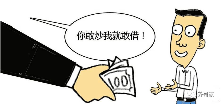 独家:举债购买股票推高了中国创纪录的家庭债务