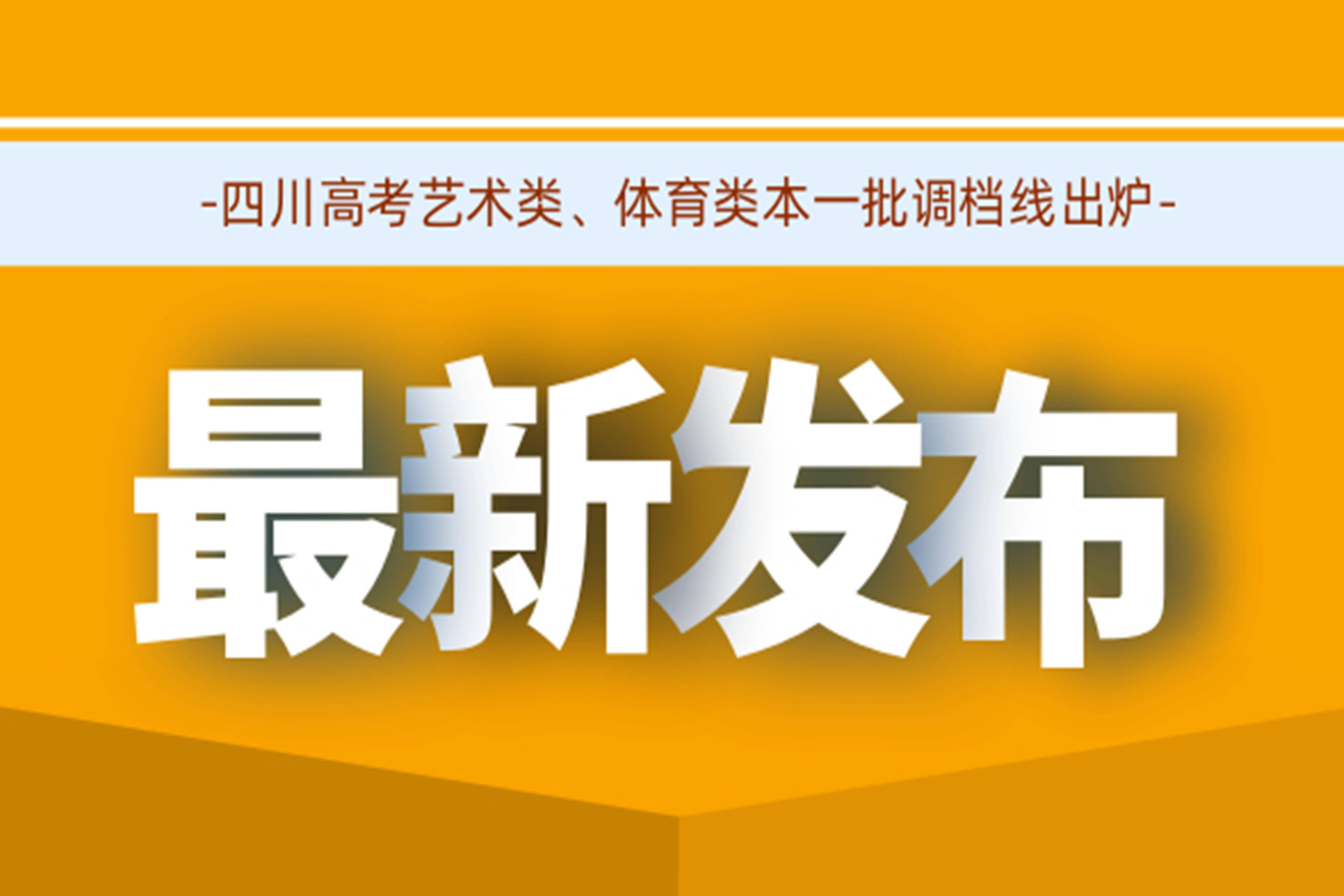 2020四川高考艺术类本科第一批、体育类本科批调档线出炉