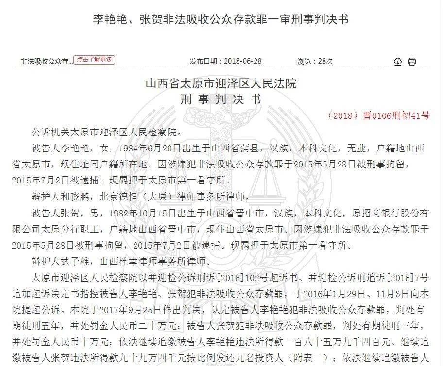 """原创 山西出版传媒集团1亿理财被骗,追缴8900万本金""""有些悬"""""""