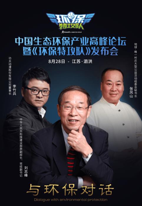 泗洪举办首届中国生态环保工业岑岭论坛