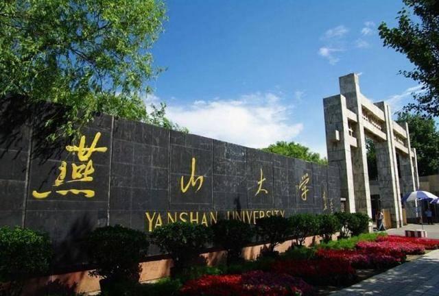 """河北省""""最强的""""4所大学,唯一所211大学"""