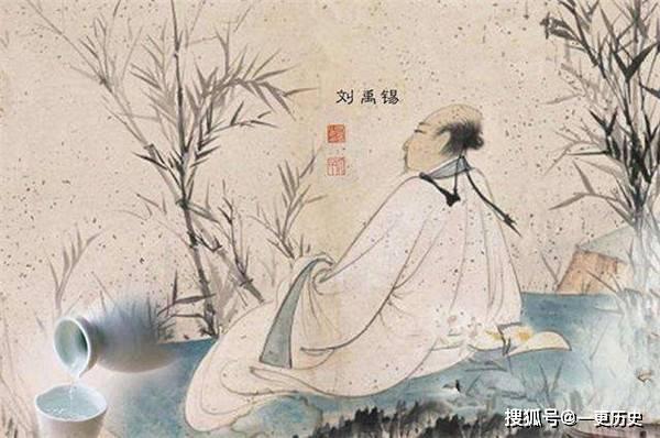 诗豪刘禹锡:你们可以贬我的官职,但你们贬不了我的人格