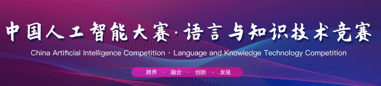 全国AI大赛、争王争霸赛、中国人工智能