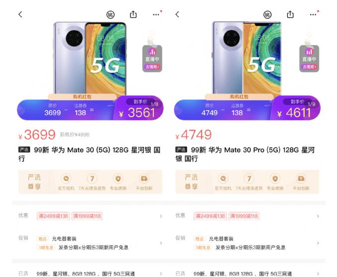 【二手市场华为Mate30 Pro等麒麟芯片手机普遍涨价】