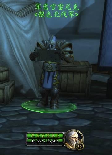 《魔兽世界9.0》前夕银色应征者套装外观