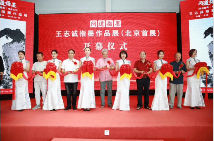 王志诚画家指墨作品展在北京隆重开幕