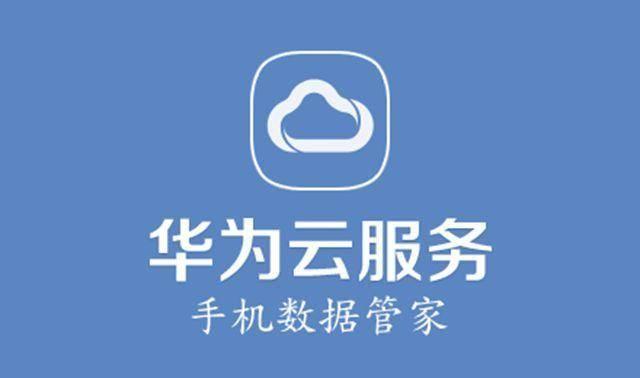 云 华为 云创校园计划_学生云服务器_学生优惠套餐_开发者中心