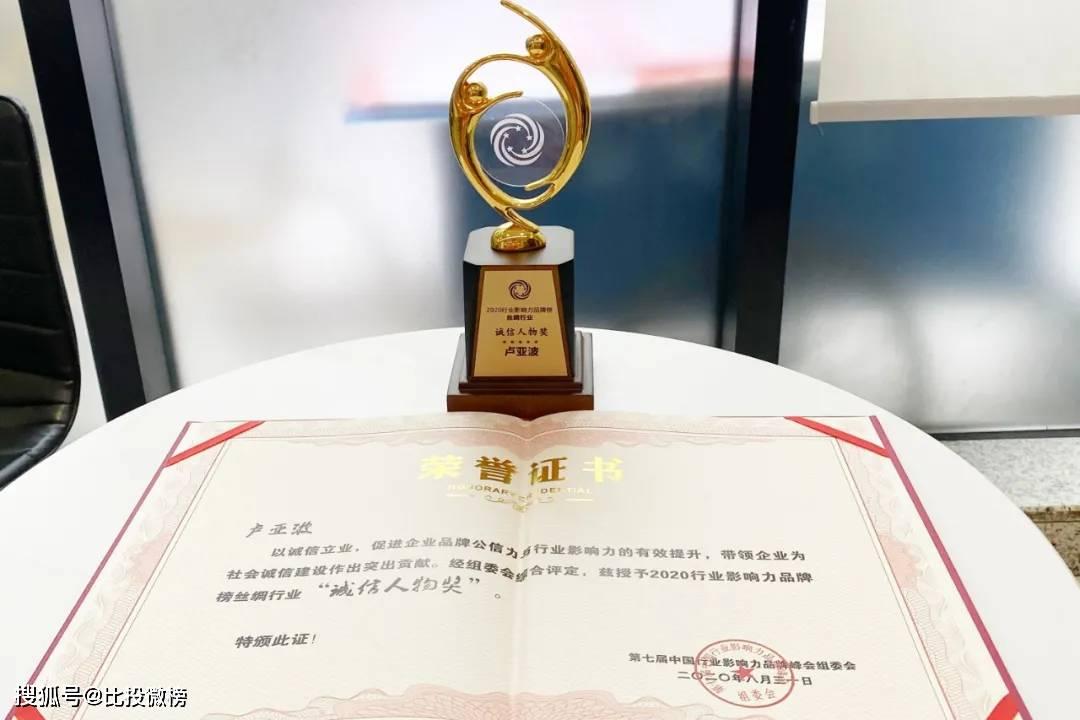 卢亚波,全球好女性奖,荣获第七