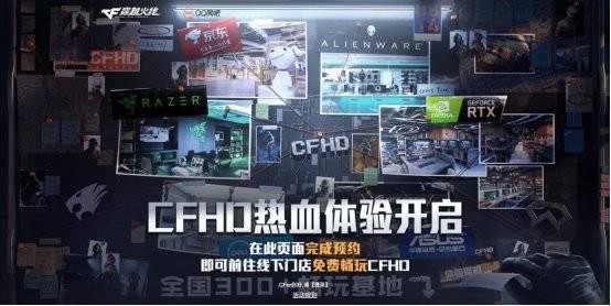 百家京东电脑数码专卖店放大招,CFHD线下体验专区打造极致游戏体验