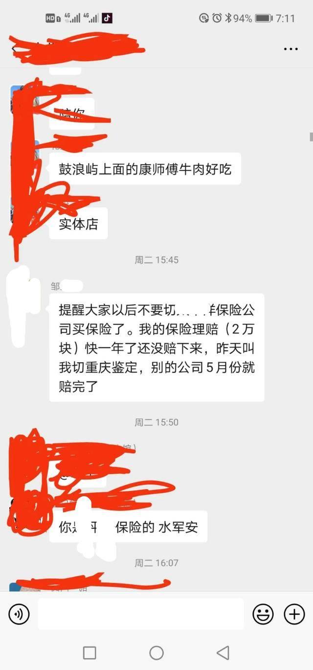 惊喜吧!你对重庆秀山中的一家保险公司向客户