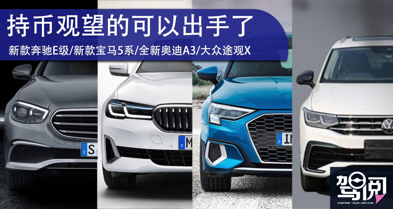 原币持有量可以拿出2020年北京车展即将发布的德国新车