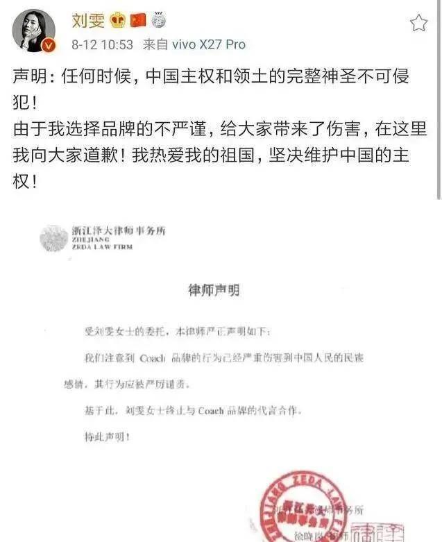 原创             杨紫为代言Coach减重10斤?可品牌做公益也没法洗白辱华的事实...