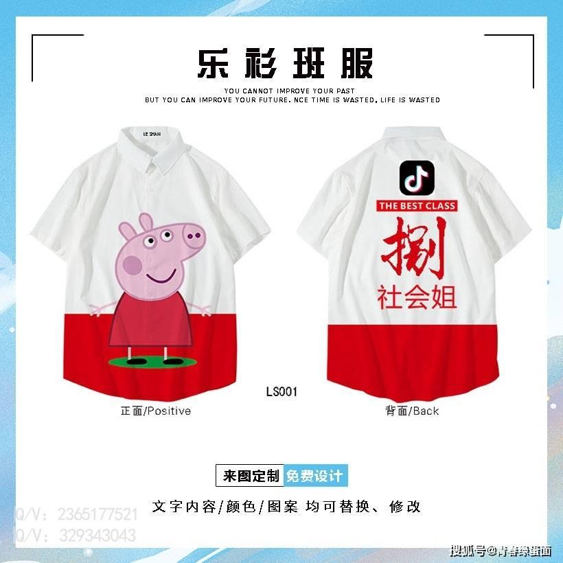 衬衫类服装、男女类服装图案LOGO设计 衬