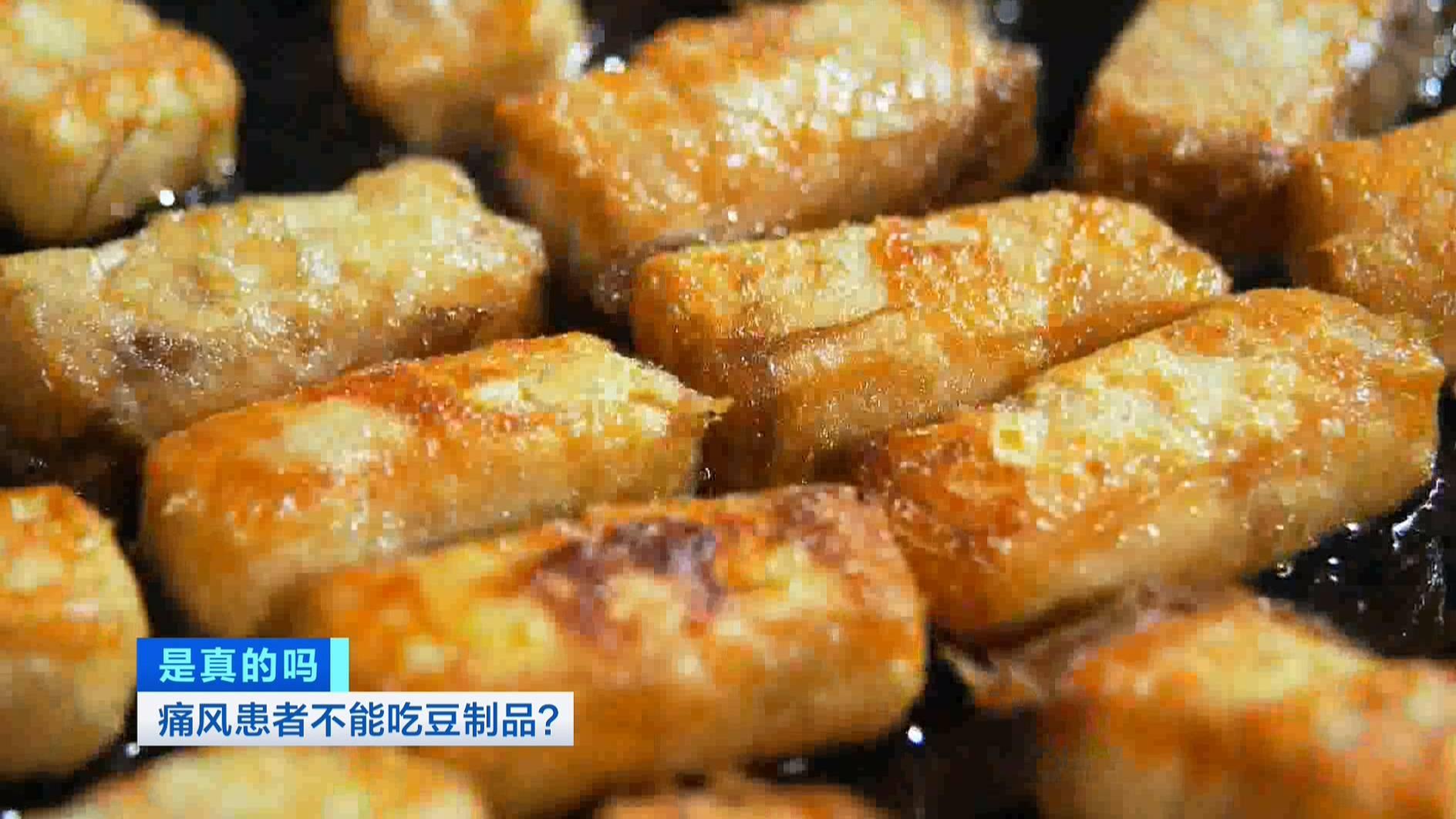 痛风患者不能吃豆制品是真的吗?