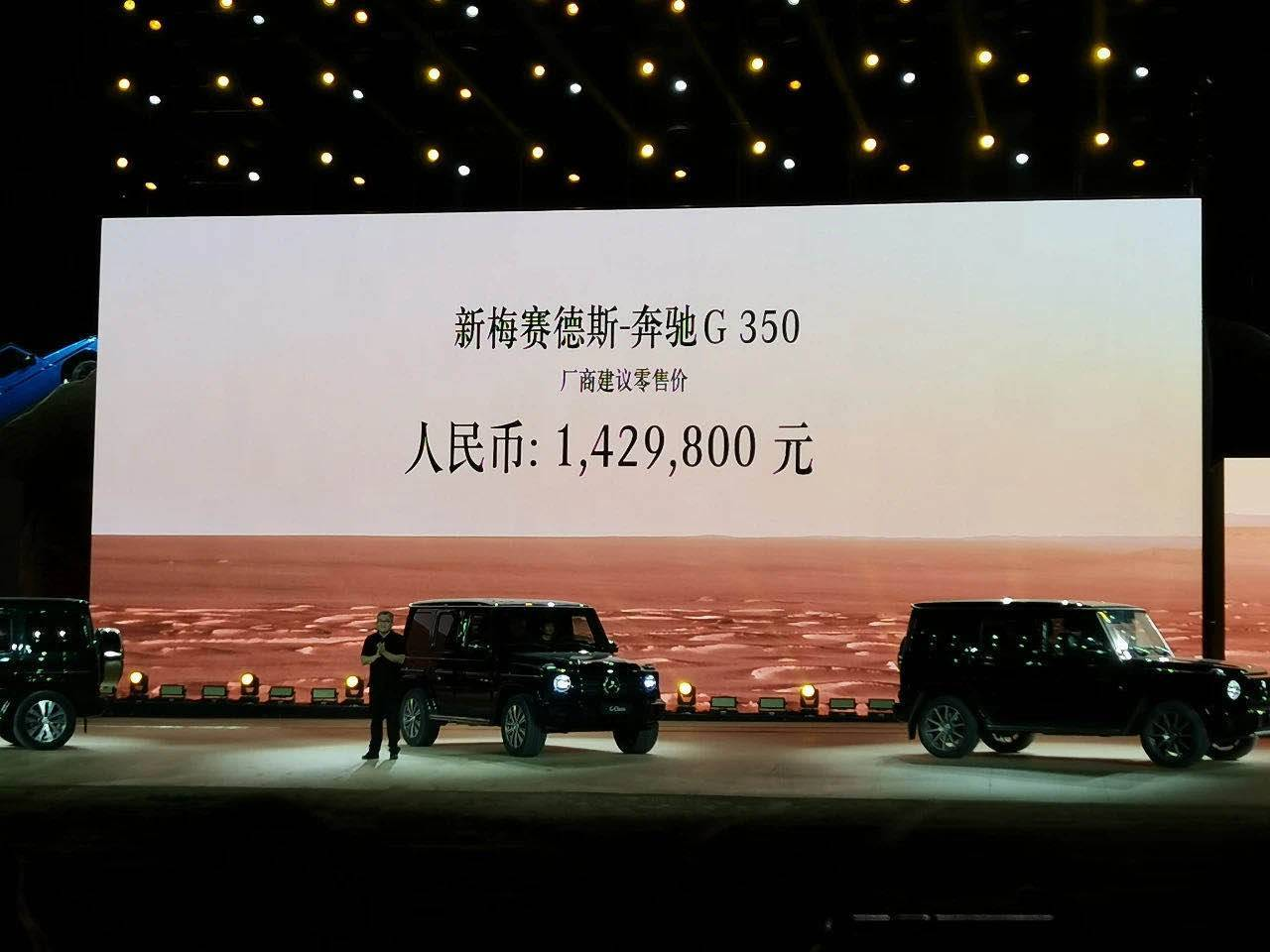 史上最贵的2.0T!已经登陆近200万的G 350老板会下订单吗