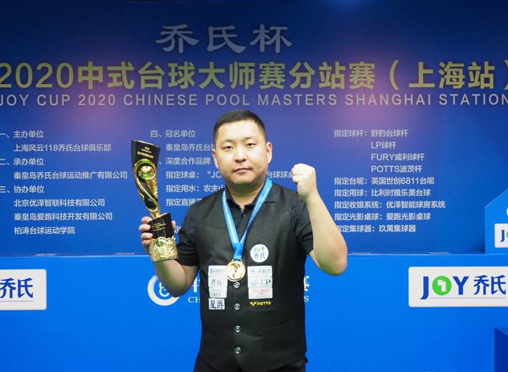 石汉青问鼎中式台球大师赛上海站 将移师武汉践行誓言