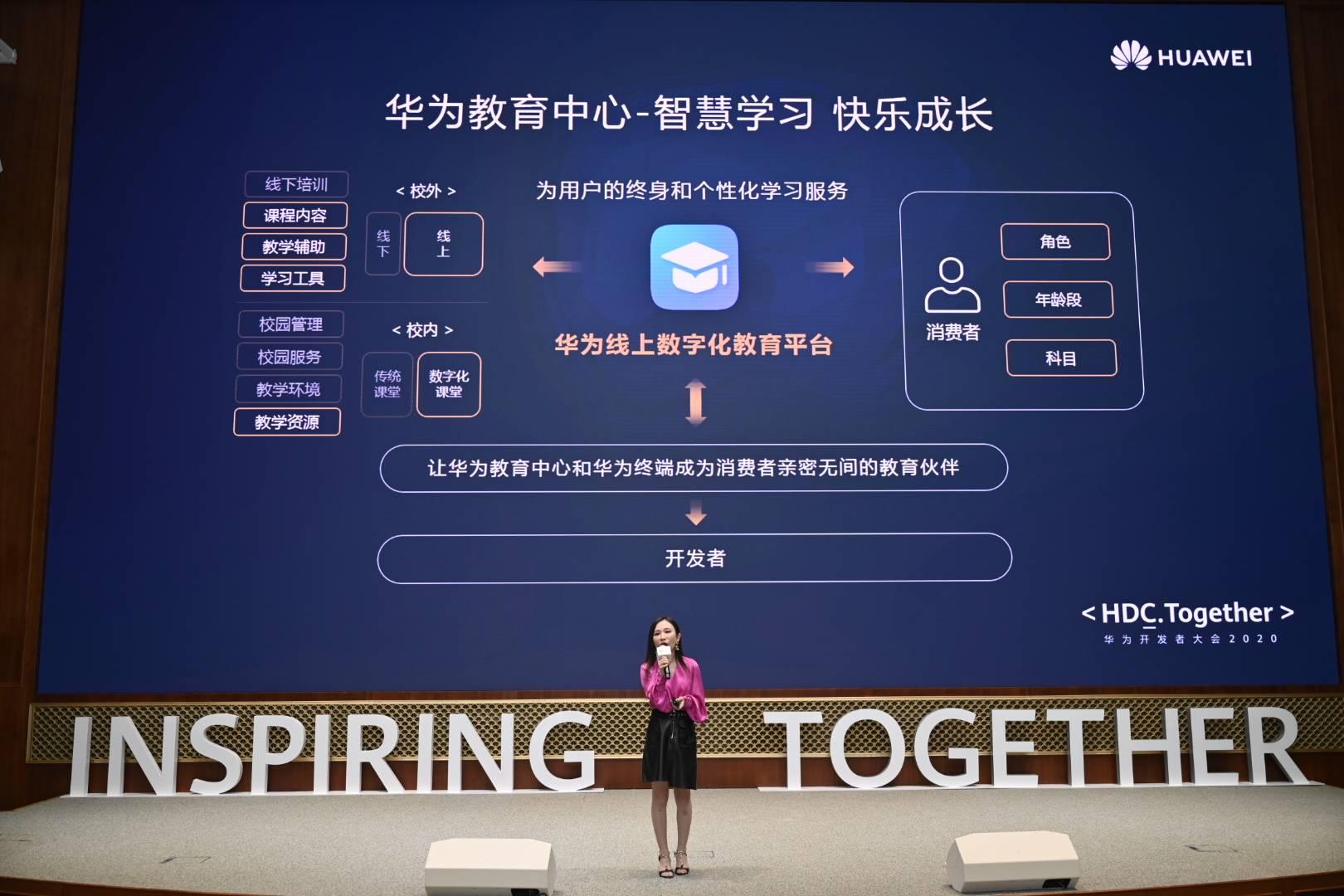 科技赋能教育,华为教育中心共筑智慧教育新形态