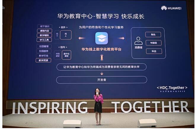 科技赋能教育_华为教育中心携开发者共建智慧教育未来