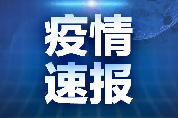 轨迹宣布!9月12日,福建新增无症状熏染
