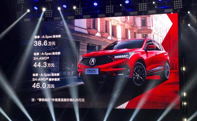 RDX A-Spec运动款上市起售38.6万,广汽讴歌要以性能论豪华