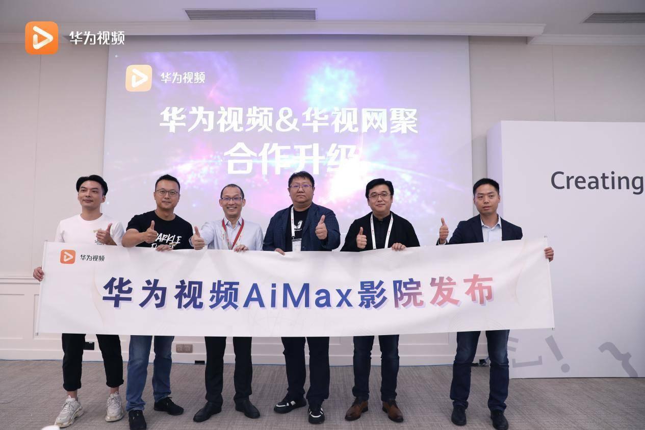 华为智慧屏正式上线AiMax影院!网友:太震撼