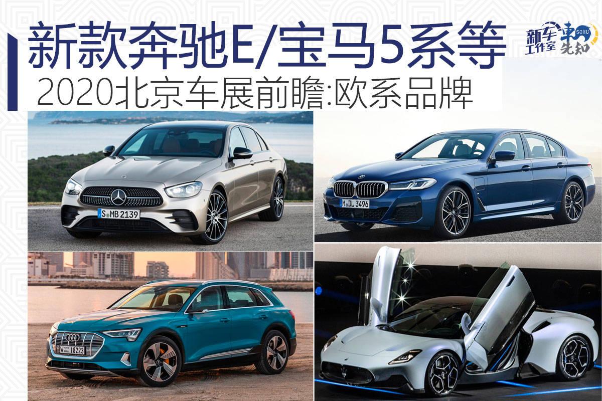 中改奔驰E级/宝马5系硬碰硬 2020北京车展前瞻之欧系品牌新车