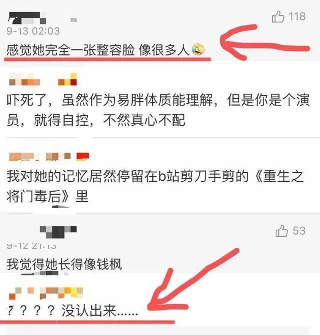 """""""都城第一佳丽""""李长乐,由于管不住嘴吃胖40斤,胖到撞脸钱枫(图9)"""