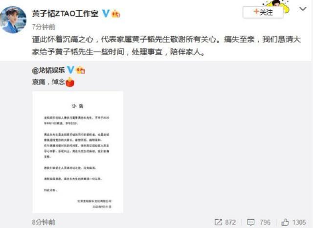 黄子韬爸爸去世,评论区留言看哭网友: