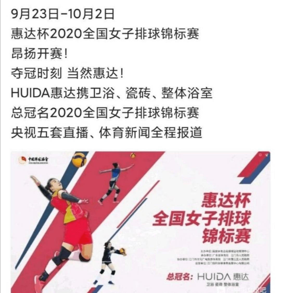 好消息!中国女排首场大赛央视全程直播