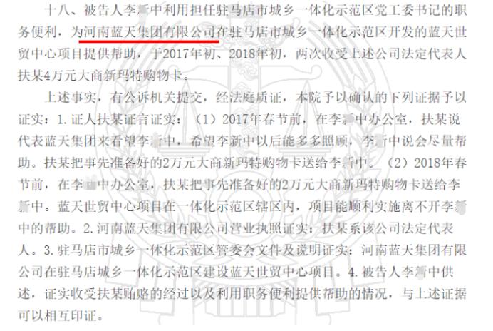 蓝天燃气:涉行贿国开行副处长案,隐瞒子公司环保处罚
