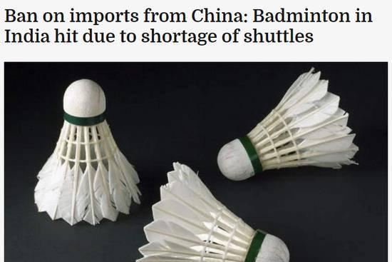 """抵制中国制造?印度连羽毛球都""""缺货""""了"""