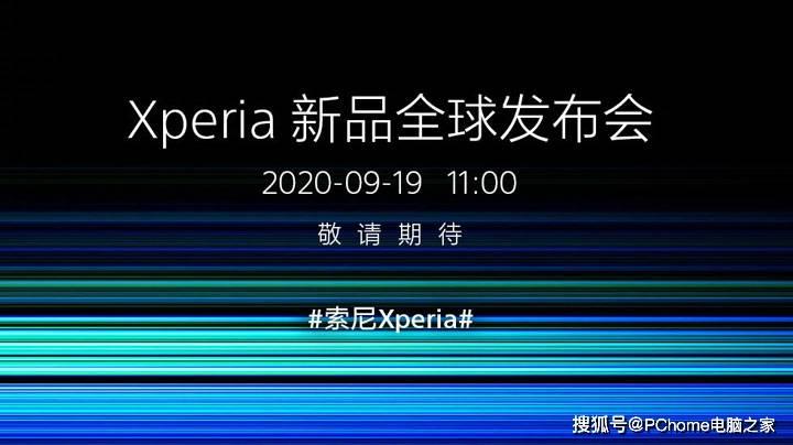 索尼新机发布会定档19日 或发布Xperia 5 II