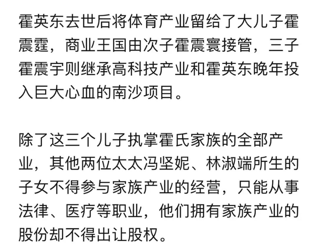 霍启刚千字长文惦记奶奶,吕燕妮终身低调哑忍,却成为了权门大赢家(图10)
