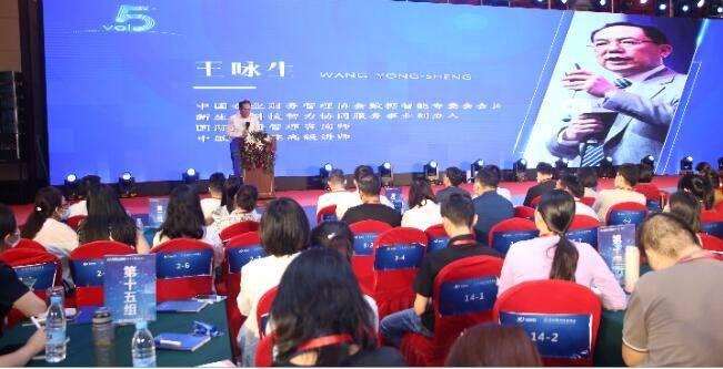 金凯元团体第五届企业家大财商峰会闭幕