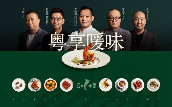 """以食物温暖人心,万豪中餐厅邀知名美食家讲述动人""""万豪味道"""""""